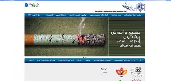 دانشگاه علوم پزشکی وخدمات بهداشتی درمانی شهید بهشتی - گروه سم شناسی بالینی، مسمومیتها و مراکز وابسته