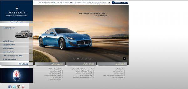 مازراتی Maserati