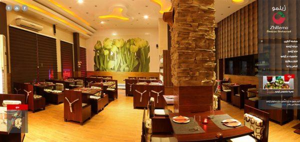 رستوران مکزیکی ژیلمو