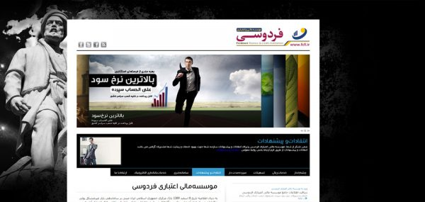 موسسه مالی اعتباری فردوسی