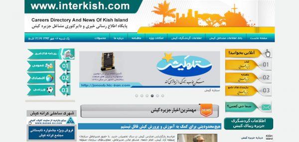 سامانه خبری واطلاع رسانی اینترنتی جزیره زیبای کیش