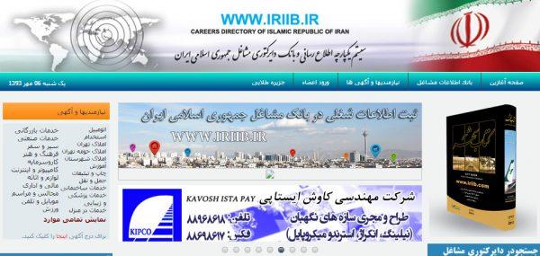 دایرکتوری مشاغل جمهوری اسلامی ایران