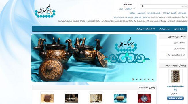 فروشگاه صنایع دستی پرسپولیس