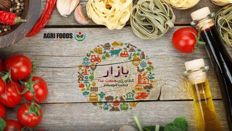تولیدکنندگان محصولات کشاورزی و فروارده های غذایی