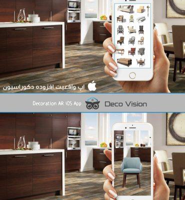 اپلیکیشن دکوراسیون، اپلیکیشن واقعیت افزوده، DecoVision، طراحی اپ دکوراسیون